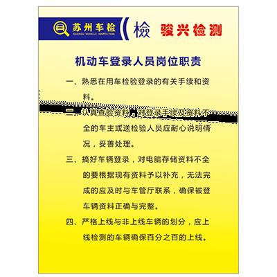 骏兴汽车检测登录人员岗位职责