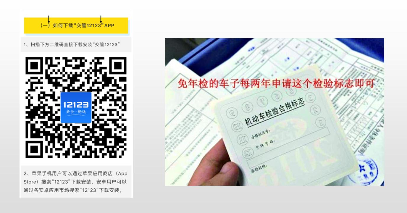 交管12123自己申请免检标志.png