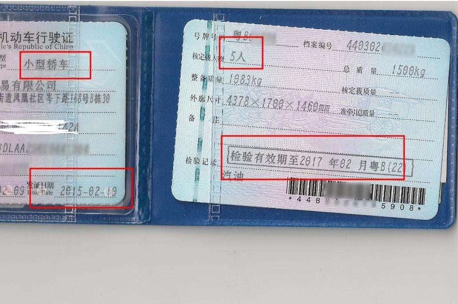 行驶证年检时间规定.jpg