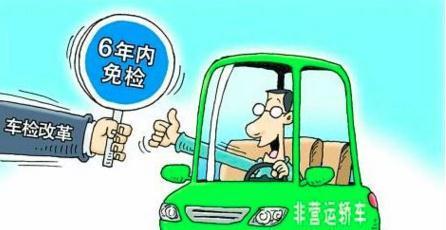 汽车6年内免检.jpg